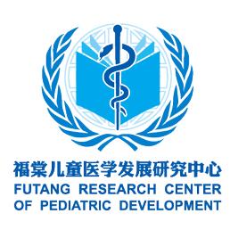 福堂儿童医学发展研究中心