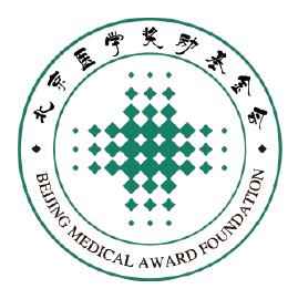 北京医学奖励基金会